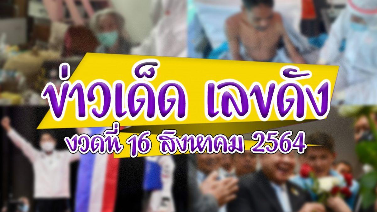 ข่าวเด็ด เลขดัง งวดวันที่ 16 สิงหาคม 2564