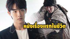 นัมจูฮยอก เผยความรู้สึก หลังรับเล่นภาพยนตร์เรื่องแรกในชีวิต!