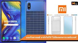 Xiaomi ยื่นจดสิทธิบัตรสมาร์ทโฟนที่ติดตั้งแผงโซล่าเซลล์