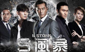 S Storm คนคมโค่นพายุ 2