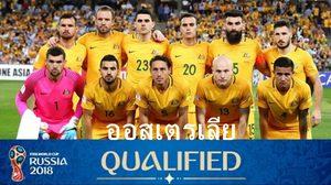 ฟุตบอลโลก2018: ออสเตรเลีย ทีมจิงโจ้ฝ่าหลายด่านกว่าจะได้ตั๋วไปรัสเซีย