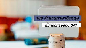 100 สำนวนภาษาอังกฤษ ที่ชอบออกข้อสอบ GAT - พร้อมคำแปล