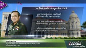 ถอดรหัสดวงบ้านการเมือง กุมภาพันธ์ 2560 กับ อ.ภูมิ การันตี