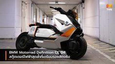 BMW Motorrad Definition CE 04 สกู๊ตเตอร์ไฟฟ้าสุดล้ำที่เตรียมรอผลิตจริง