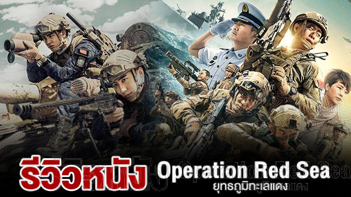 รีวิวหนัง Operation Red Sea ยุทธภูมิทะเลแดง