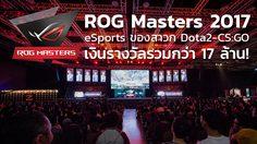 เอซุส รีพับลิคออฟเกมเมอร์ ชวนแข่งขัน ROG Masters 2017 eSports ระดับโลก