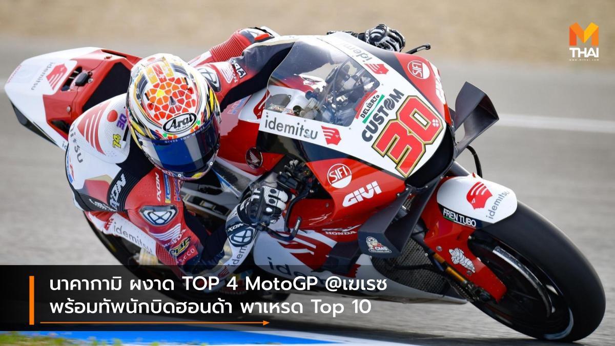 นาคากามิ ผงาด TOP 4 MotoGP @เฆเรซ พร้อมทัพนักบิดฮอนด้า พาเหรด Top 10