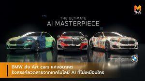 BMW ส่ง Art car แห่งอนาคต รังสรรค์ลวดลายจากเทคโนโลยี AI ที่ไม่เหมือนใคร