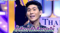 เทคมีเอาท์ไทยแลนด์ 10 กันยายน 2559 เก่ง Toshi