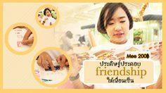 เอาใจวัยเรียน DIY Friendship ให้เพื่อนเซ็น ด้วยงบจำกัด 200 บาท!