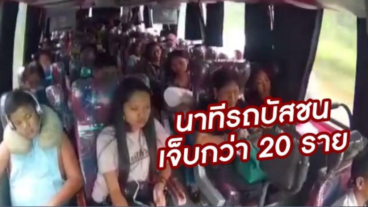 สุดน่ากลัว! กล้อง CCTV จับภาพ นาที รถบัส ฟิลิปปินส์ เกิดอุบัติเหตุ บาดเจ็บกว่า 20 คน