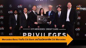 Mercedes-Benz ร่วมกับ Citi Bank เผยโฉมบัตรเครดิต Citi Mercedes