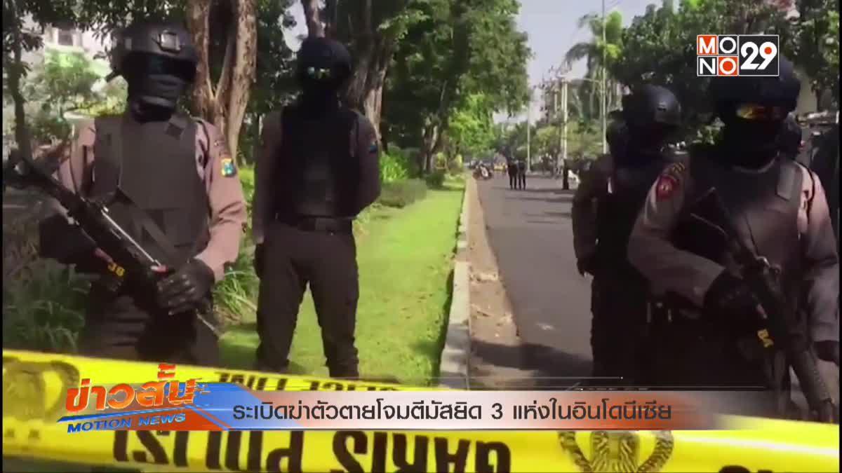 ระเบิดฆ่าตัวตายโจมตีมัสยิด 3 แห่งในอินโดนีเซีย