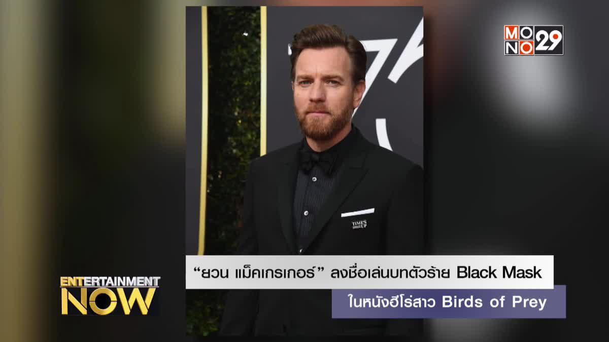 """""""ยวน แม็คเกรเกอร์"""" ลงชื่อเล่นบทตัวร้าย Black Mask ในหนังฮีโร่สาว Birds of Prey"""