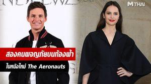 เอ็ดดี เรดเมย์น กลับมาเจอ เฟลิซิตี โจนส์ อีกครั้ง!! ในหนังแอคชั่นผจญภัย The Aeronauts