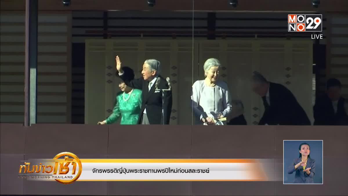 จักรพรรดิญี่ปุ่นพระราชทานพรปีใหม่ก่อนสละราชย์