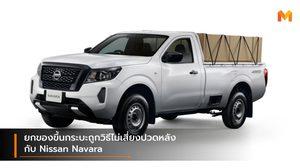 ยกของขึ้นกระบะถูกวิธีไม่เสี่ยงปวดหลัง กับ Nissan Navara