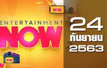 Entertainment Now 24-09-63
