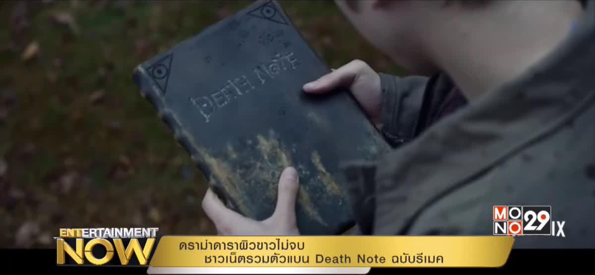 ดราม่าดาราผิวขาวไม่จบ ชาวเน็ตรวมตัวแบน Death Note ฉบับรีเมค
