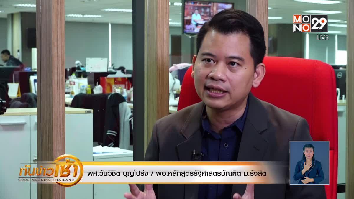 """นักวิชาการ ชี้ """"ภูมิใจไทย"""" ตัวแปรสำคัญจัดตั้งรัฐบาล"""