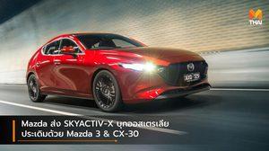Mazda ส่ง SKYACTIV-X บุกออสเตรเลีย ประเดิมด้วย Mazda 3 & CX-30