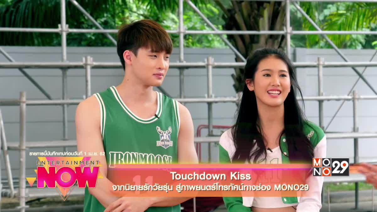 Touchdown Kiss จากนิยายรักวัยรุ่น สู่ภาพยนตร์โทรทัศน์ทางช่อง MONO29