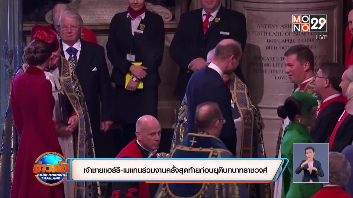 เจ้าชายแฮร์รี-เมแกนร่วมงานครั้งสุดท้ายก่อนยุติบทบาทราชวงศ์