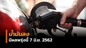 พรุ่งนี้ 7 มิ.ย. 62 น้ำมันลง ทุกชนิดลด 40 สต. ยกเว้น E85 ลด 20 สต.