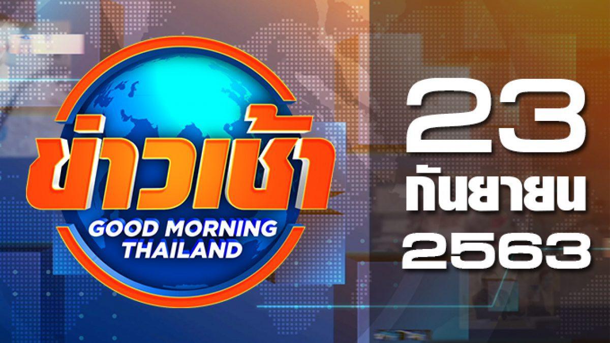 ข่าวเช้า Good Morning Thailand 23-09-63