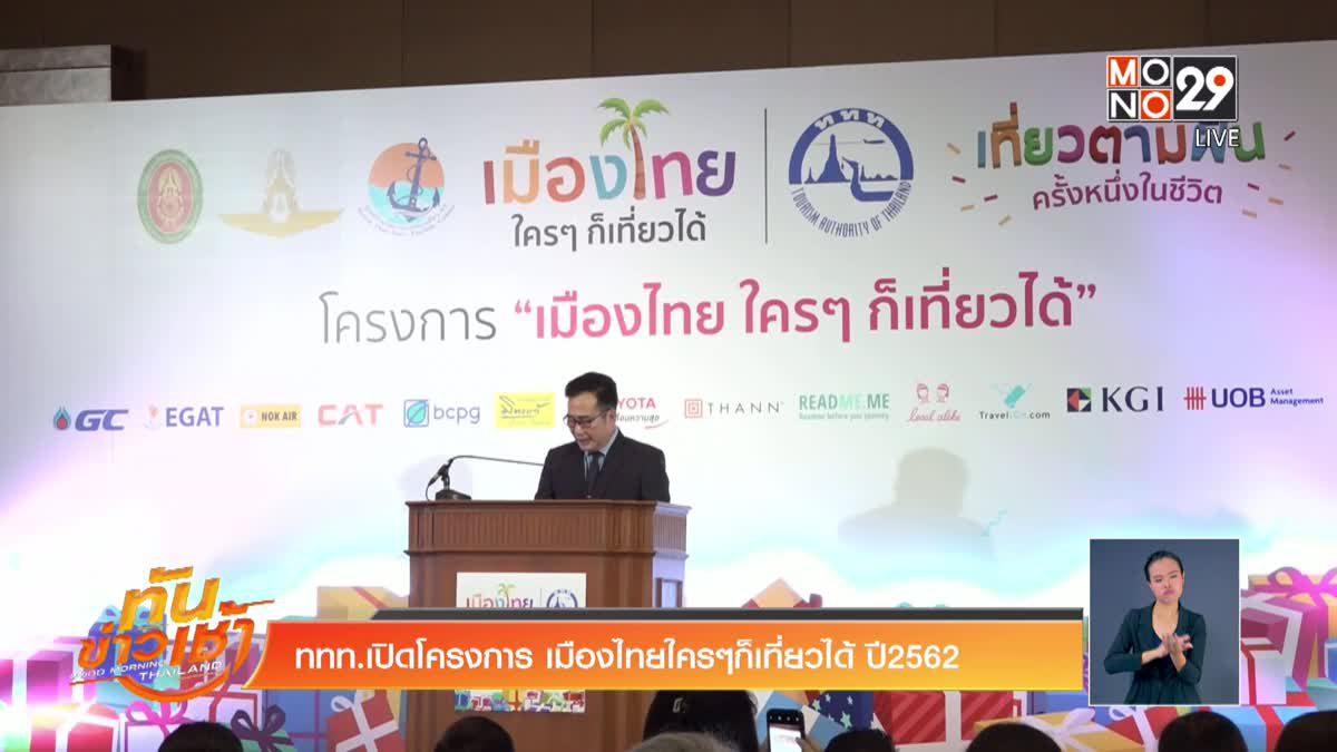 ททท.เปิดโครงการ เมืองไทยใครๆก็เที่ยวได้ ปี2562