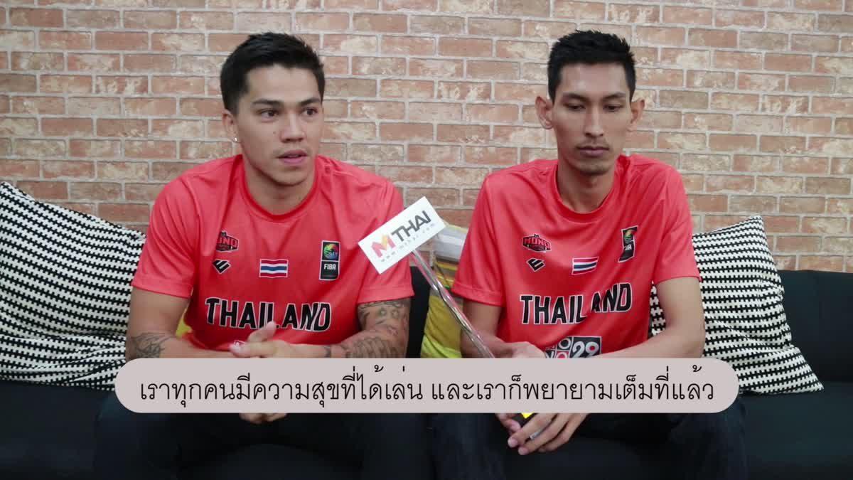 สัมภาษณ์นักบาสฯโมโนแวมไพร์ ก่อนลุยศึก FIBA ASIA CUP (Qualifier)
