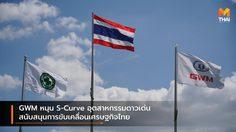 GWM หนุน S-Curve อุตสาหกรรมดาวเด่นสนับสนุนการขับเคลื่อนเศรษฐกิจไทย