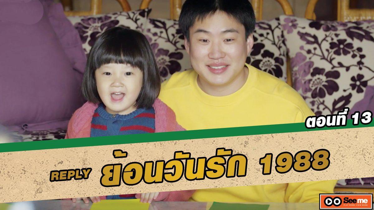 ย้อนวันรัก 1988 (Reply 1988) ตอนที่ 13 ไฟดับหรอเนี่ย [THAI SUB]