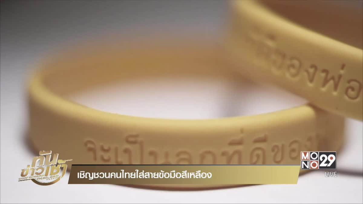 เชิญชวนคนไทยใส่สายข้อมือสีเหลือง