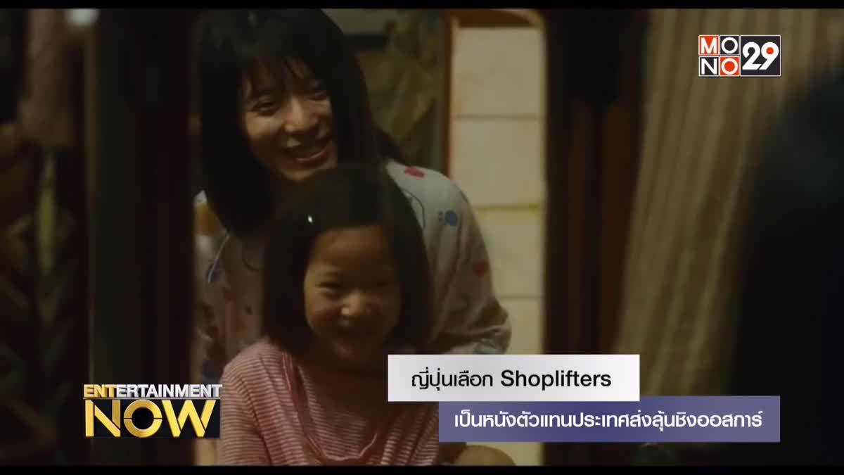 ญี่ปุ่นเลือก Shoplifters เป็นหนังตัวแทนประเทศส่งลุ้นชิงออสการ์