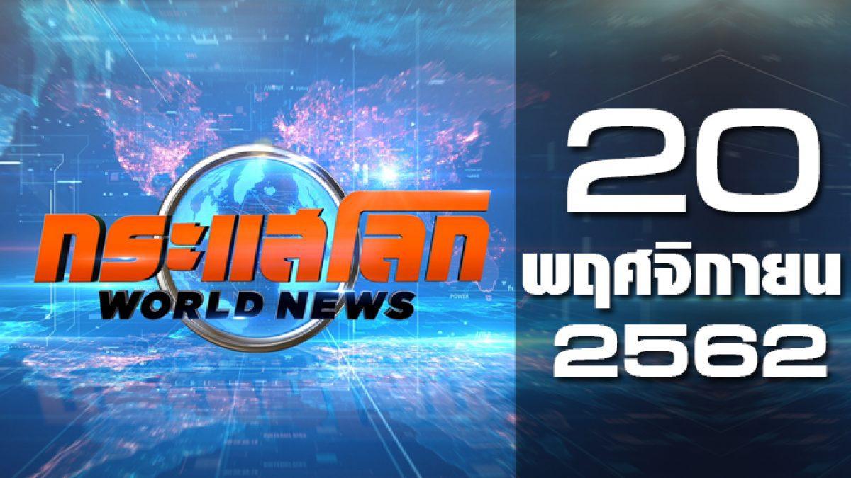 กระแสโลก World News 20-11-62