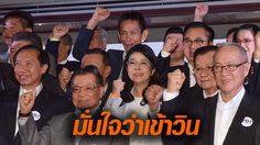 """"""" สุดารัตน์ """" สุดมั่นใจ! พรรคเพื่อไทย จะชนะเลือกตั้งครั้งนี้"""