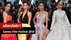 สาวไทยเปล่งประกายอีกครั้ง!! เก็บตกสีสันบนพรมแดงเทศกาลหนังเมืองคานส์ 2019 วันที่ 6