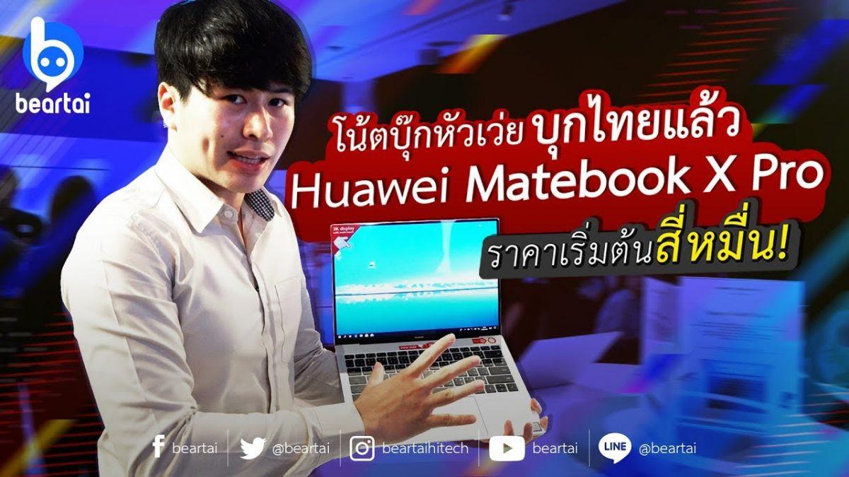 Huawei Matebook X Pro ราคาเริ่มต้นสี่หมื่น!