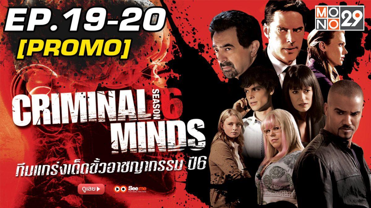 Criminal Minds ทีมแกร่งเด็ดขั้วอาชญากรรม ปี 6 EP.19-20 [PROMO]
