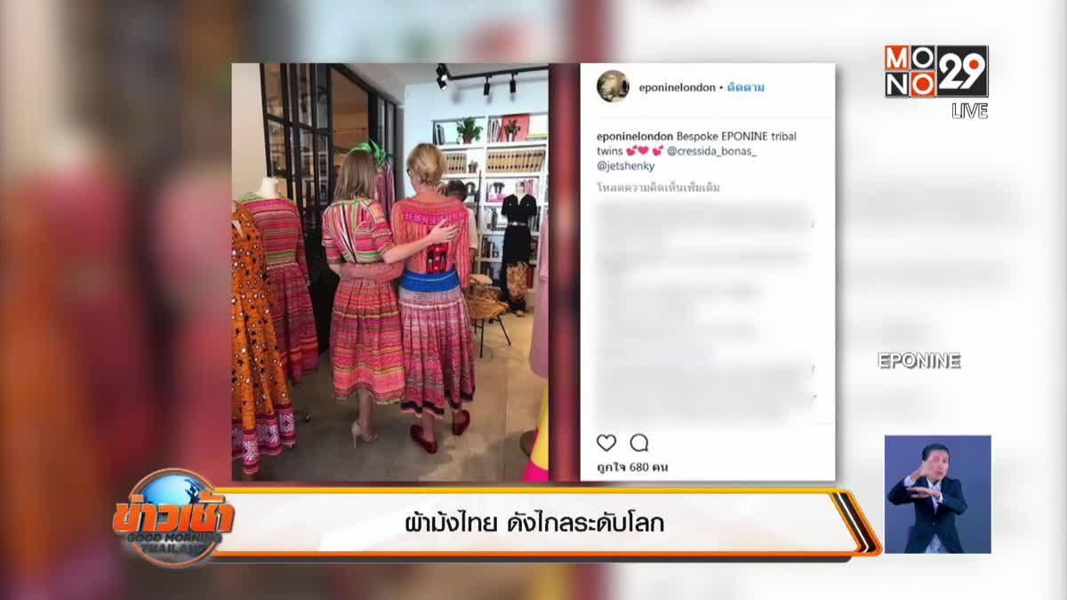 ผ้าม้งไทย ดังไกลระดับโลก