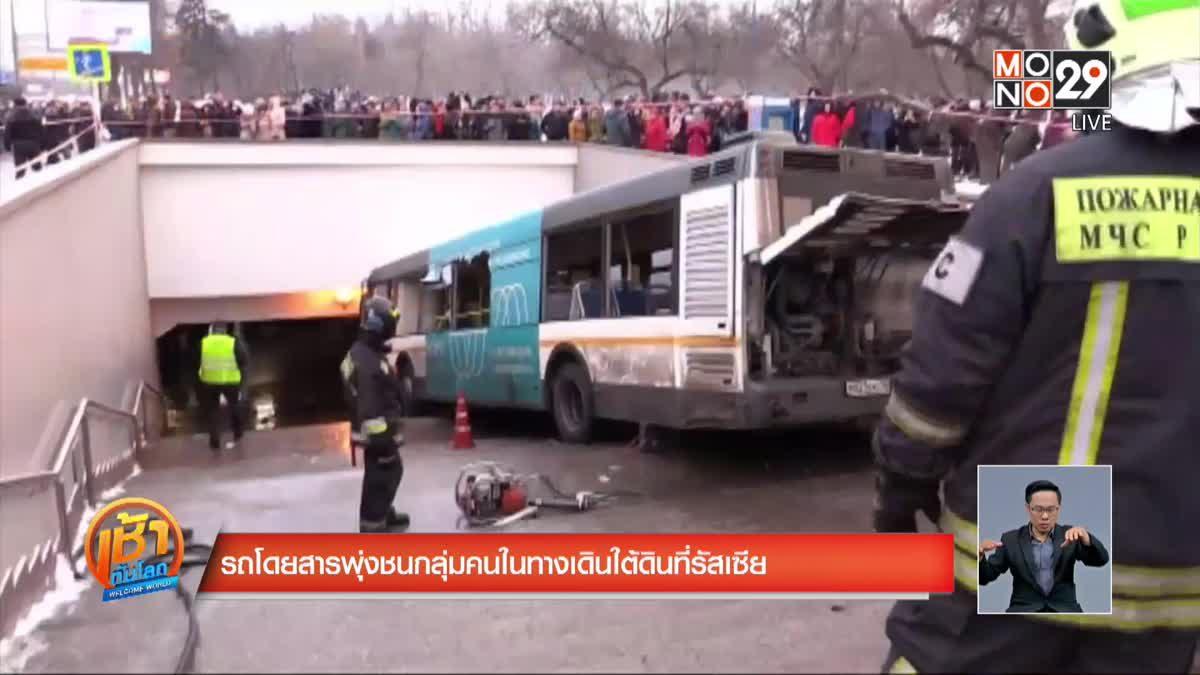 รถโดยสารพุ่งชนกลุ่มคนในทางเดินใต้ดินที่รัสเซีย