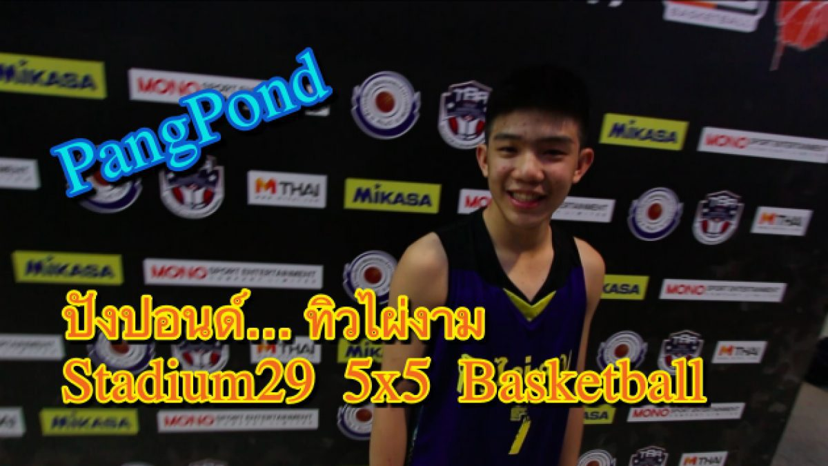 สัมภาษณ์พิเศษ ปังปอนด์ หนุ่มน้อยจากทีม ทิวไผ่งาม Stadium29 5x5 Basketball