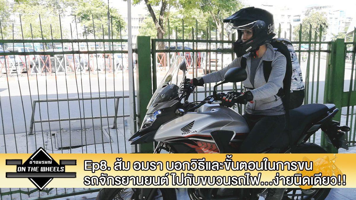 ส้ม อมรา บอกวิธีและขั้นตอนในการขน รถจักรยานยนต์ ไปกับขบวนรถไฟ...ง่ายนิดเดียว!!