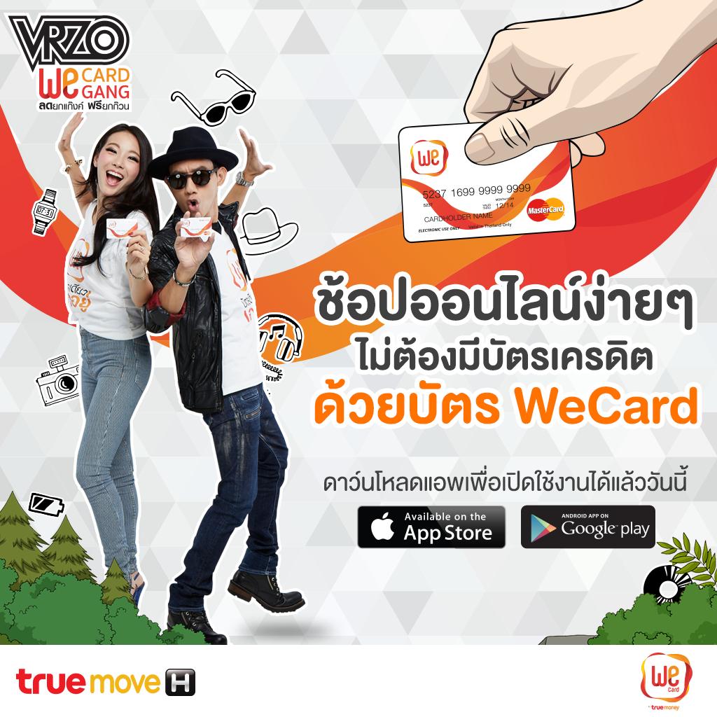 iphone 6 ราคา wecard ไม่ติดสัญญา