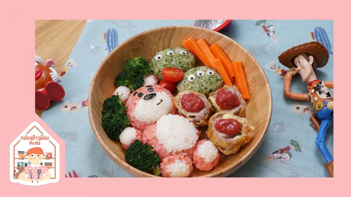 Lotso กับหมูชีสซอสสตรอเบอร์รี่ไอเดียข้าวสุดแสนจะน่ารัก