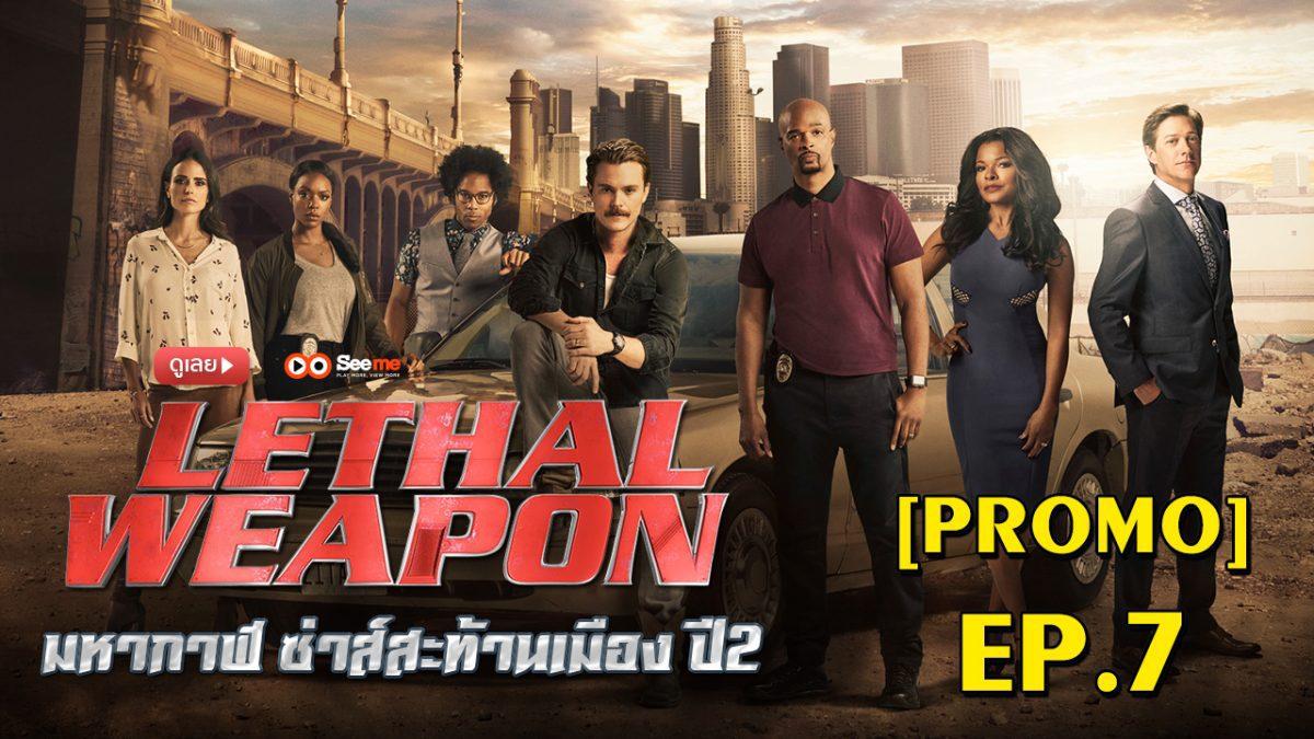 Lethal Weapon คู่มหากาฬ ซ่าส์สะท้านเมือง ปี 2 EP.7 [PROMO]