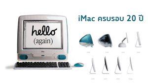 Apple ฉลองครบรอบ 20 ปี ที่ Steve Jobs เปิดตัว iMac ให้โลกได้รู้จัก