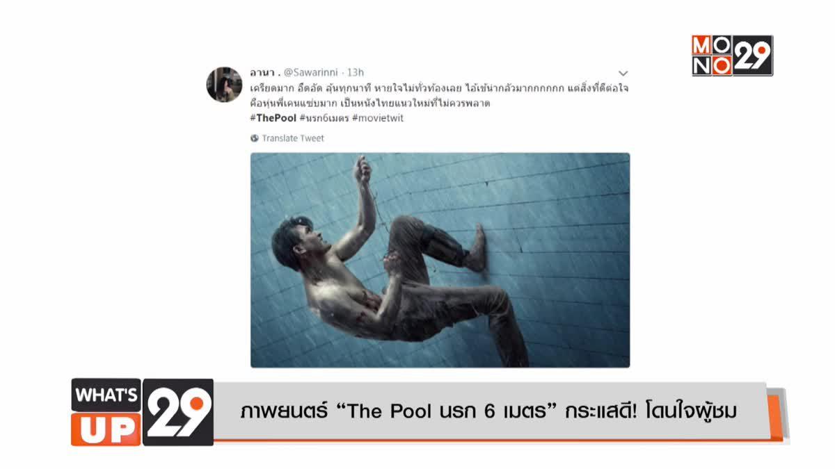 """ภาพยนตร์ """"The Pool นรก 6 เมตร"""" กระแสดี! โดนใจผู้ชม"""