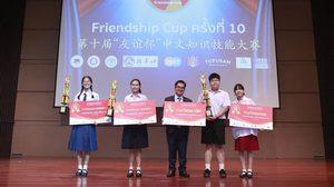 """การแข่งขันทักษะภาษาจีน """" Friendship Cup ครั้งที่ 10"""" ณ โรงเรียนอัสสัมชัญบางรัก"""